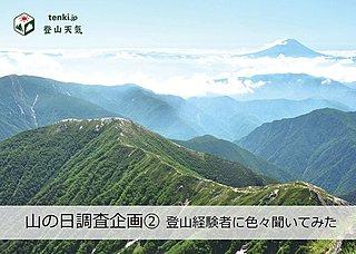 山の日調査企画② 登山経験者に色々聞いてみた