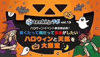 ハロウィンイベント参加者必見!ハロウィンと天気を大調査 ~tenki.jpラボVol.13~