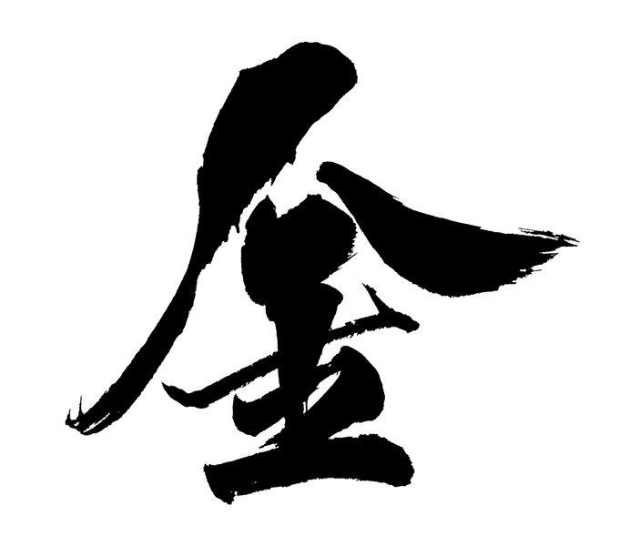 2016年「今年の漢字」第1位は「金」でした!