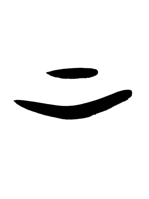 甲骨文字の「上」