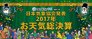 2017年お天気総決算 ~tenki.jpラボVol.14~