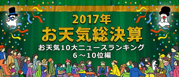 <2017年お天気総決算③>日本気象協会が選ぶ2017年お天気10大ニュース・ランキング 6~10位