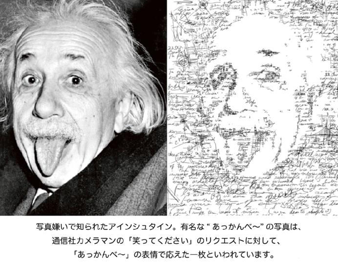アインシュタインといえぱこの写真。右は〈アインシュタインメモ〉をもとにしたイラスト