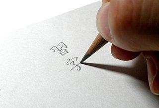 契約書で目にする「楷書で書いてください」── 楷書の歴史