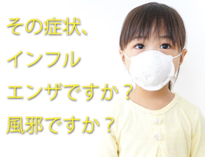 """インフルエンザ?風邪?……迷ったときの判断基準、実は""""間違い""""が多い!?"""