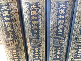 漢字の世界の広さに驚く──デジタル化できない『大漢和辞典』