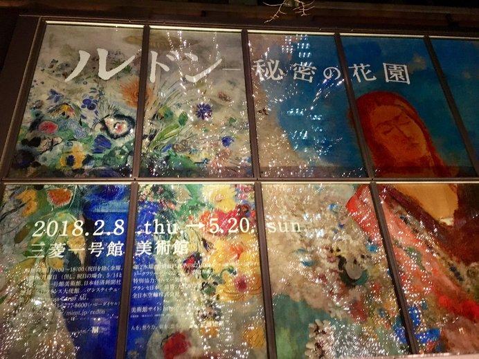 ルドン「秘密の花園」開場外観(三菱一号館美術館・東京 筆者撮影)