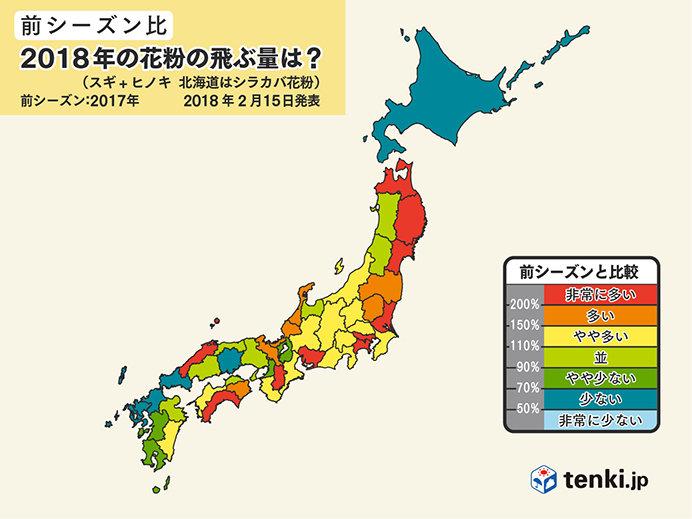 都道府県別の前シーズン比「花粉の飛散量」