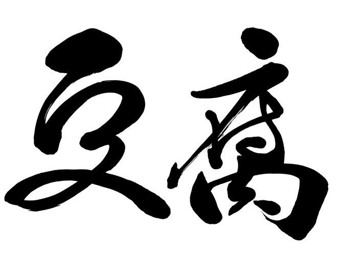 どうして「腐」という漢字を使うのか、ずっと疑問でした