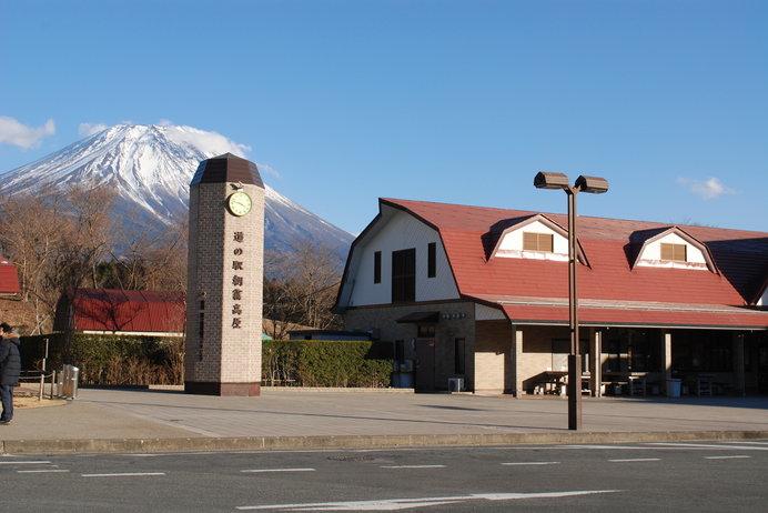 富士山をバックにした「道の駅 朝霧高原」