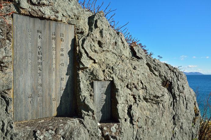 津軽海峡 立待岬〔啄木の草稿岡田先生の顔も忘れじはこだてのこと〕