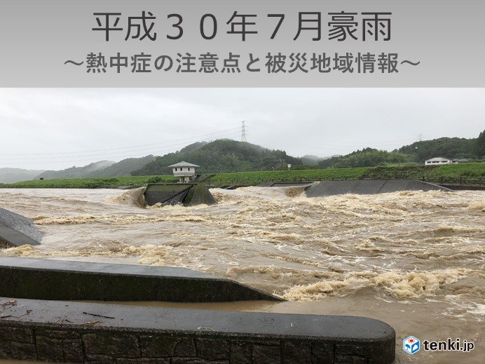 平成30年7月豪雨~熱中症の注意点と被災地域情報~