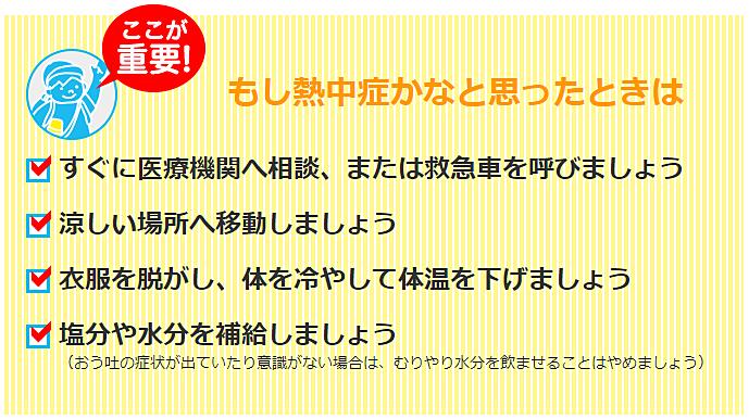 日本気象協会「熱中症ゼロへ」ホームページより