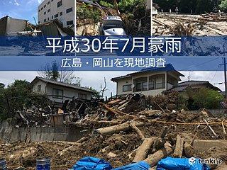 豪雨がもたらした傷跡 広島・岡山の現地の状況
