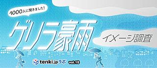 1000人に聞いた!ゲリラ豪雨イメージ調査 ~tenki.jpラボVol.15~