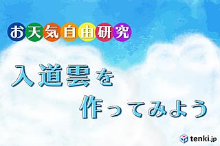 お天気自由研究~入道雲を作ってみよう~