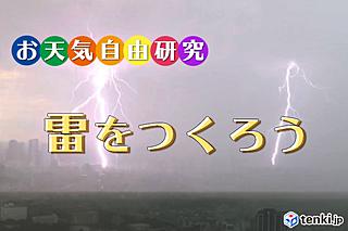 お天気自由研究~雷を作ろう~