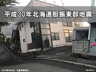 平成30年北海道胆振東部地震~今後の注意点と被災地域情報~