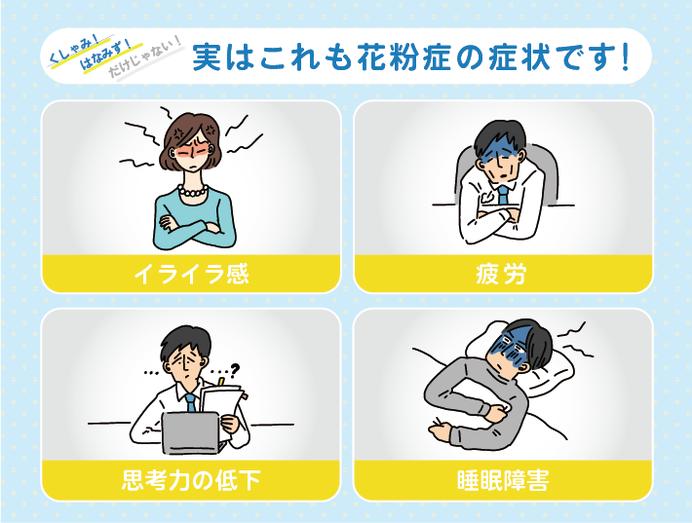 くしゃみ、鼻水、鼻づまりだけじゃない、スギ花粉症による影響とは?