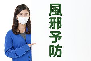 風邪の季節がやってきます。その前に知っておきたい予防法