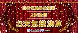 2018年お天気総決算 ~tenki.jpラボVol.16~