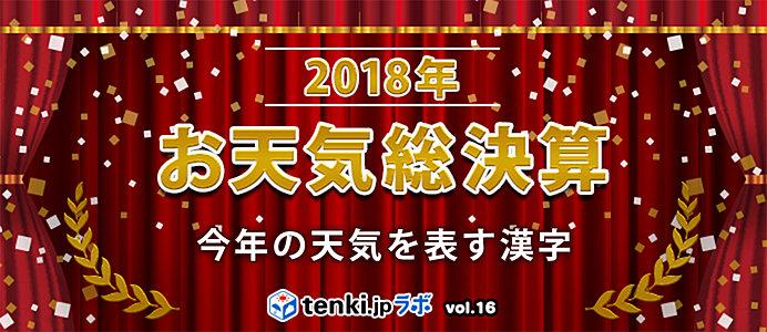 <2018年お天気総決算①>今年の天気を表す漢字