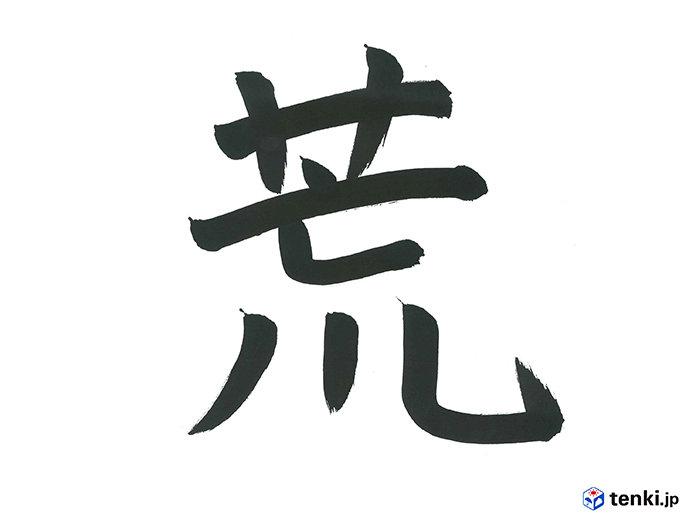 2018年 一般の方が選んだ「今年の天気を表す漢字」は「災」