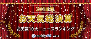 <2018年お天気総決算②>日本気象協会が選ぶ2018年お天気10大ニュース・ランキング
