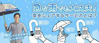 急な雨でも大丈夫!傘をシェアするサービスとは?