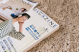 女性の愛読する雑誌のコンセプトで、趣向やこだわりが垣間見られる?