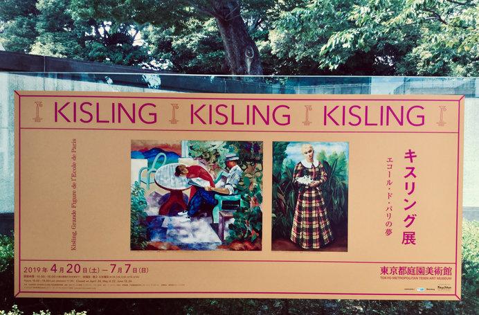 「キスリング展」―色彩と陰影の対概念