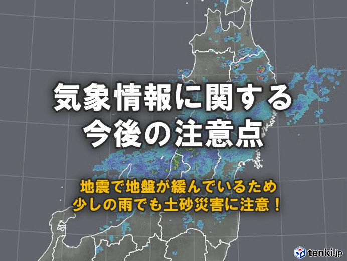 気象情報に関する今後の注意点
