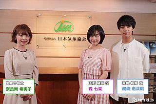 映画「天気の子」で主人公とヒロインを演じた2人が日本気象協会で天気に触れる