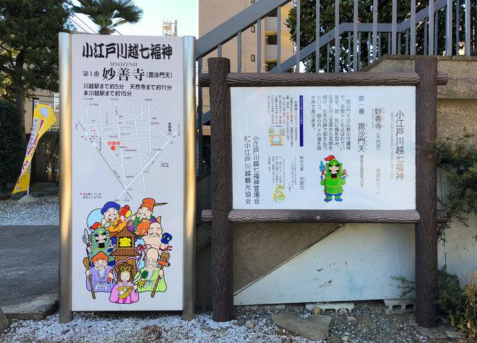 """全行程約6km、""""川越観光がてら""""にちょうどいい七福神めぐりはいかが?"""