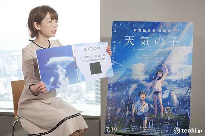 映画にも登場する鉄床雲の漢字を知っていると、ちょっと自慢できるかも