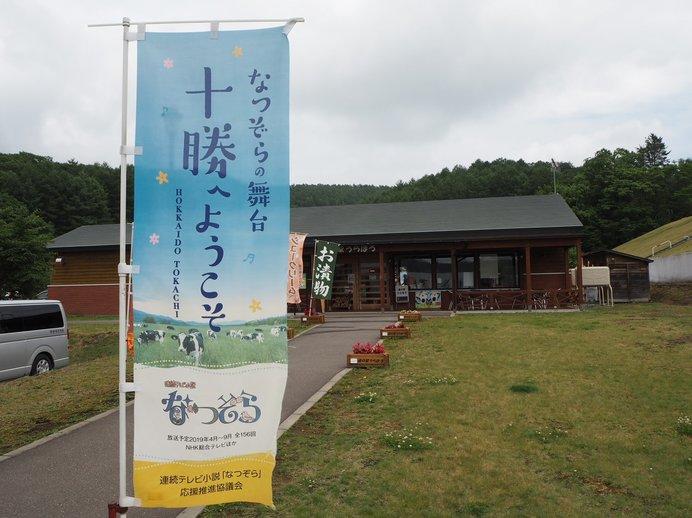 朝ドラ「なつぞら」の舞台!北海道の「道の駅」4選その3