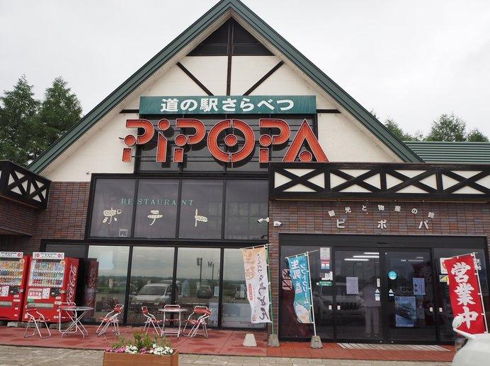電話発信音をネーミングしたメイン施設「ピポパ」