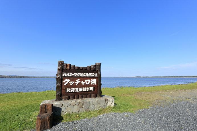 道北最大の湖「クッチャロ湖」はすぐ近く