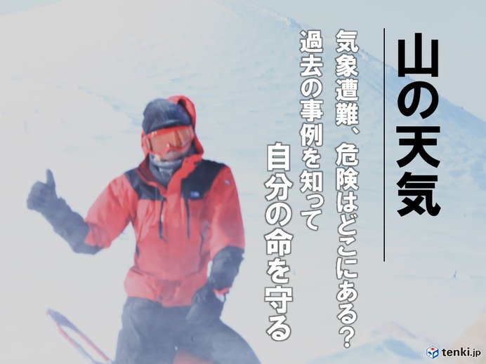 危険はどこに?知っておきたい山岳気象遭難の事例
