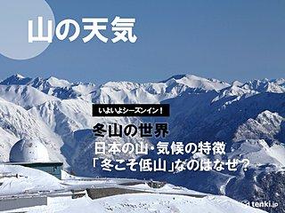 冬の山の特徴を解説!低山を登る際の注意点は?