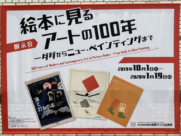 「絵本に見るアートの100年」展 会場ポスター
