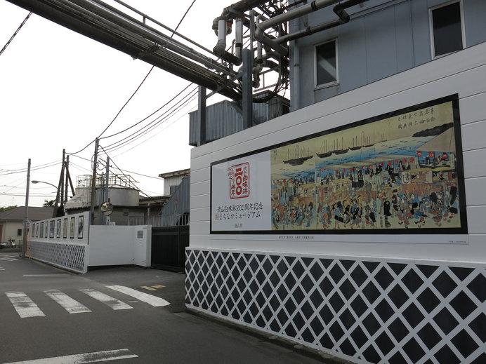 流山本町まちなかミュージアム