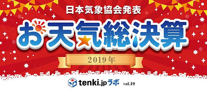 2019年お天気総決算 ~tenki.jpラボVol.19~