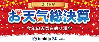 <2019年お天気総決算①>今年の天気を表す漢字