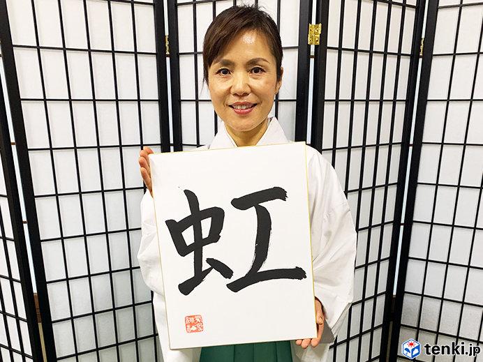 2019年 気象神社の宮司さんが選んだ「今年の天気を表す漢字」(気象神社宮司 松井美加子さん)