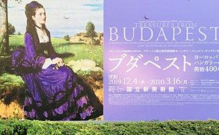 日本で25年ぶりの展覧会『ブダペスト展』開催中!見どころは?