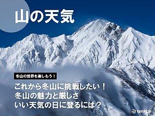 これから冬山登山に挑戦する方へ!安全に楽しむための天気のポイントを解説
