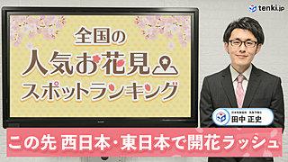 【動画で解説】この先西日本・東日本で開花ラッシュ! 全国の人気お花見スポットをランキング形式で紹介