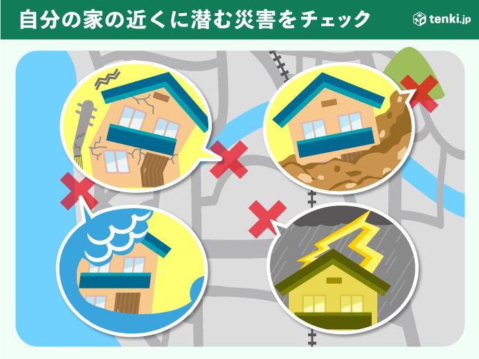 あなたの家の場所にはどんな災害の危険がある?