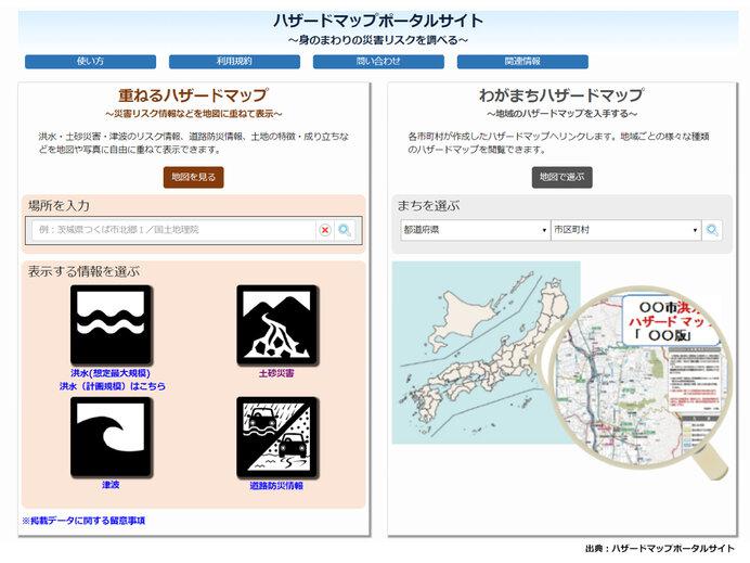 「ハザードマップポータルサイト」トップページ